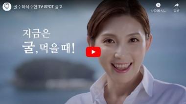 굴수하식수협 TV-SPOT 광고